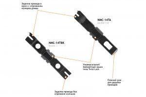 Нож-вставка для заделки витой пары в кроссы типа KRONE, крепление Twist-Lock (NMC-14TBK)Ножи предназначены для терминирования кабеля в кроссах, патч-панелях, розетках и модулях