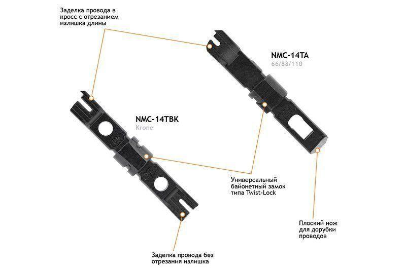 NMC-14TA-NMC-14TBK-2.jpg